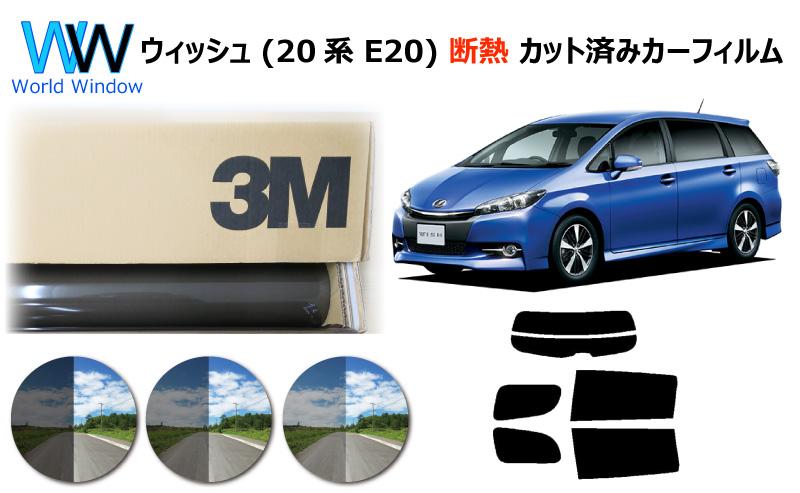 高品質 断熱 3M (スリーエム) スコッチティント オートフィルム スモークIR 05 / 20 / 35 PLUS ウィッシュ (20系 E20) (WISH) カット済みカーフィルム リアセット スモークフィルム 断熱カーフィルム 断熱フィルム