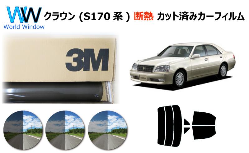 高品質 断熱 3M (スリーエム) スコッチティント オートフィルム スモークIR 05 / 20 / 35 PLUS トヨタ クラウン (170系 S170) (CROWN) カット済みカーフィルム リアセット スモークフィルム カットフィルム