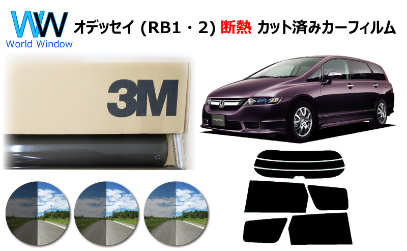 高品質 断熱 3M (スリーエム) スコッチティント オートフィルム スモークIR 05 / 20 / 35 PLUS オデッセイ (RB1・2) カット済みカーフィルム リアセット スモークフィルム 断熱カーフィルム 断熱フィルム 車検対応
