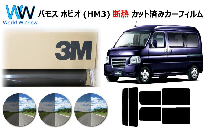 高品質 断熱 3M (スリーエム) スコッチティント オートフィルム スモークIR 05 / 20 / 35 PLUS バモス ホビオ (HM3) カット済みカーフィルム リアセット スモークフィルム