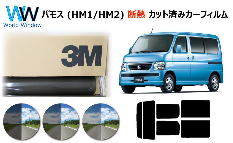 高品質 断熱 3M (スリーエム) スコッチティント オートフィルム スモークIR 05 / 20 / 35 PLUS バモス HM1 / HM2 カット済みカーフィルム リアセット スモークフィルム 断熱カーフィルム 断熱フィルム 断熱カットフィルム