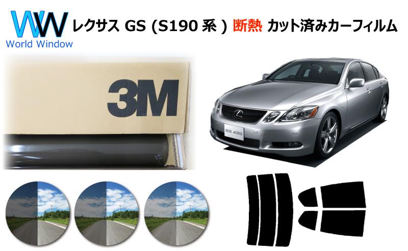 高品質 断熱 3M (スリーエム) スコッチティント オートフィルム スモークIR 05 / 20 / 35 PLUS トヨタ レクサス GS S19# カット済みカーフィルム リアセット スモークフィルム