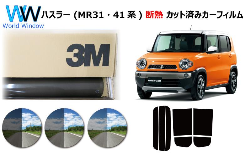 高品質 断熱 3M (スリーエム) スコッチティント オートフィルム スモークIR 05 / 20 / 35 PLUS スズキ ハスラー (MR31・41系) カット済みカーフィルム リアセット スモークフィルム カットフィルム