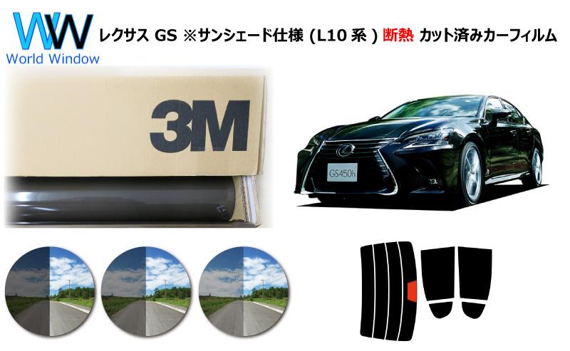 高品質 断熱 3M (スリーエム) スコッチティント オートフィルム スモークIR 05 / 20 / 35 PLUS トヨタ レクサス GS L1# ※サンシェード仕様 カット済みカーフィルム リアセット スモークフィルム