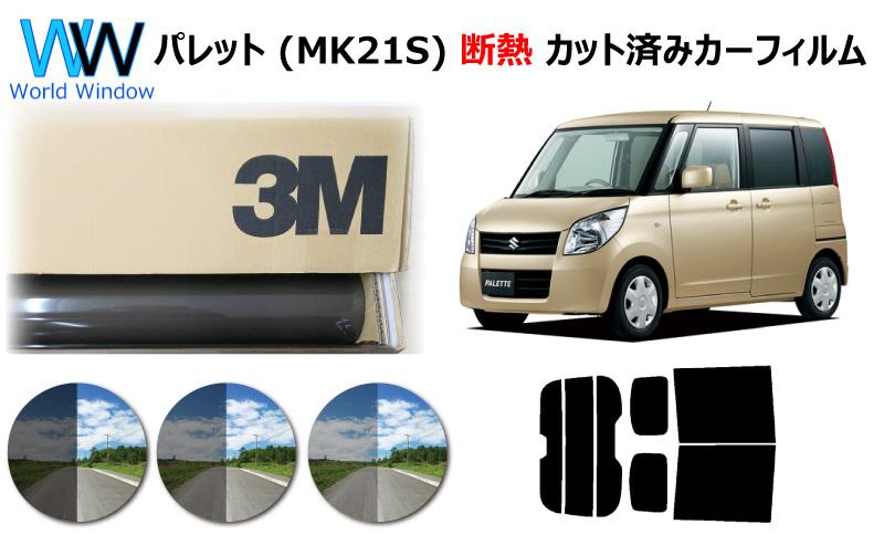 高品質 断熱 3M (スリーエム) スコッチティント オートフィルム スモークIR 05 / 20 / 35 PLUS パレット (MK21S) カット済みカーフィルム リアセット スモークフィルム 断熱カーフィルム 断熱フィルム
