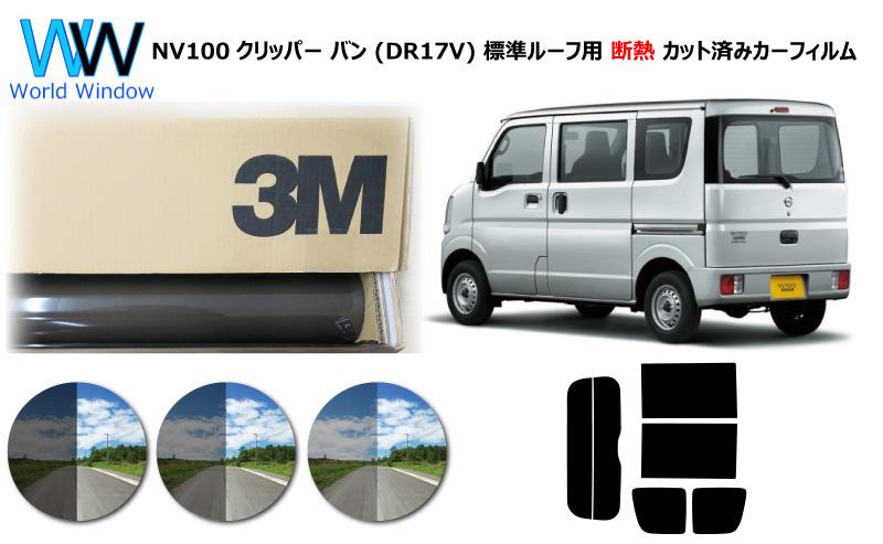 高品質 断熱 3M (スリーエム) スコッチティント オートフィルム スモークIR 05 / 20 / 35 PLUS NV100クリッパー バン DR17V 標準ルーフ用 カット済みカーフィルム リアセット スモークフィルム カットフィルム