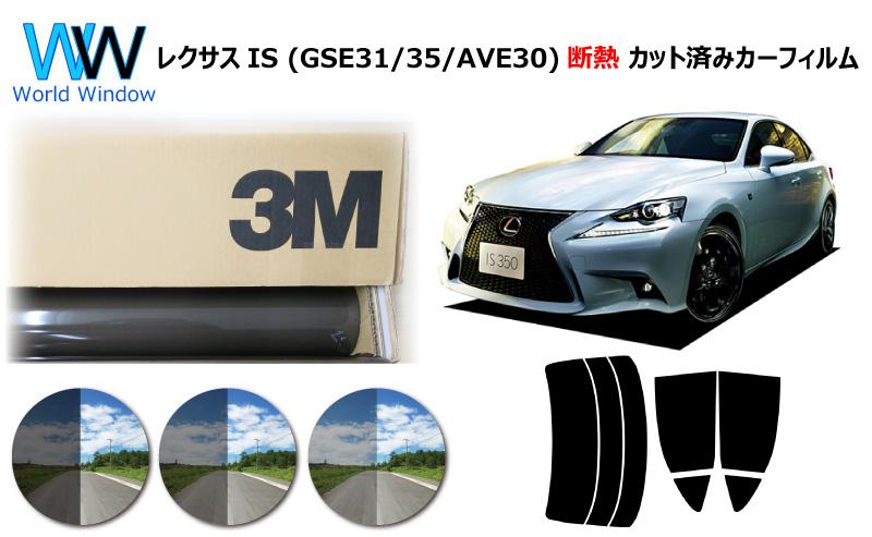 送料無料あす楽対応IRカット 断熱 スモーク フィルム車種別 カット済み カーフィルムトヨタ レクサスIS E3# ( GSE31 / GSE35 / AVE30 )  高品質 断熱 3M (スリーエム) スコッチティント オートフィルム スモークIR 05 / 20 / 35 PLUS トヨタ レクサスIS E3# ( GSE31 / GSE35 / AVE30 ) カット済みカーフィルム リアセット スモークフィルム
