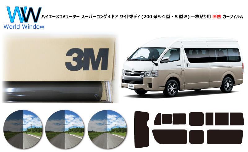 プロ仕様一枚貼りタイプ トヨタ ハイエースコミューター スーパーロング 4ドア ワイドボディ (200系 ※4型※) カット済みカーフィルム リアセット スモークフィルム 断熱カーフィルム 断熱フィルム