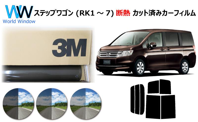 高品質 断熱 3M (スリーエム) スコッチティント オートフィルム スモークIR 05 / 20 / 35 PLUS ステップワゴン (RK1・2・3・4・5・6・7) カット済みカーフィルム リアセット スモークフィルム 断熱カーフィルム 断熱フィルム
