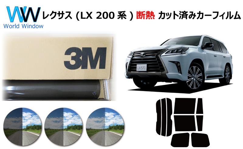 高品質 断熱 3M (スリーエム) スコッチティント オートフィルム スモークIR 05 / 20 / 35 PLUS トヨタ レクサス LX 200系 カット済みカーフィルム リアセット スモークフィルム