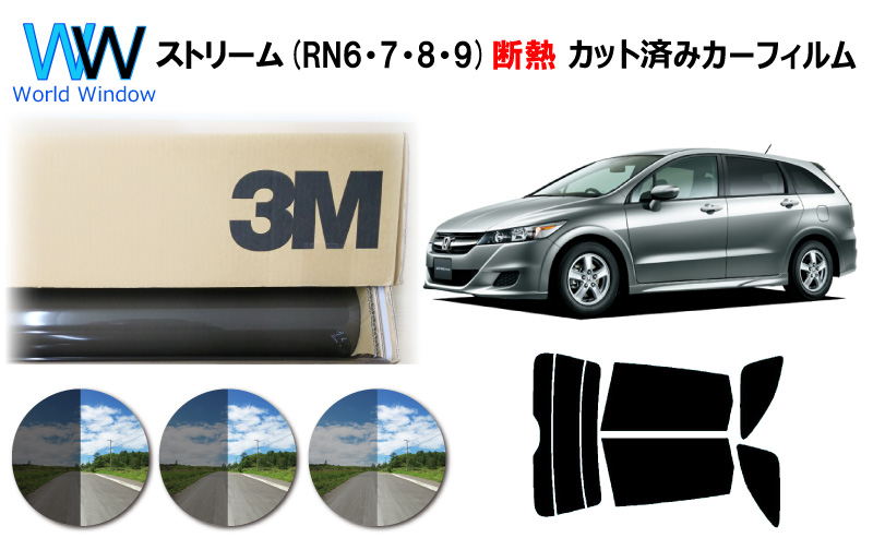 高品質 断熱 3M (スリーエム) スコッチティント オートフィルム スモークIR 05 / 20 / 35 PLUS ストリーム (RN6・7・8・9) カット済みカーフィルム リアセット スモークフィルム 断熱カーフィルム 断熱フィルム