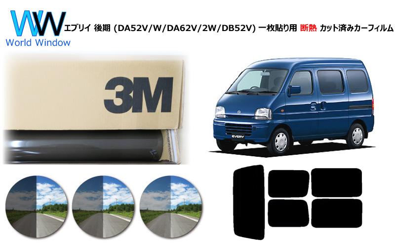プロ仕様一枚貼りタイプ 高品質 断熱 3M (スリーエム) スコッチティント オートフィルム スモークIR 05 / 20 / 35 PLUS エブリイ ( エブリー エブリィ ) 後期 DA52V / DA52W / DA62V / DA62W / DB52V カット済みカーフィルム リアセット スモークフィルム 断熱フィルム