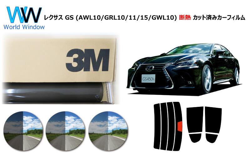 高品質 断熱 3M (スリーエム) スコッチティント オートフィルム スモークIR 05 / 20 / 35 PLUS トヨタ レクサス GS L1# カット済みカーフィルム リアセット スモークフィルム 車検対応