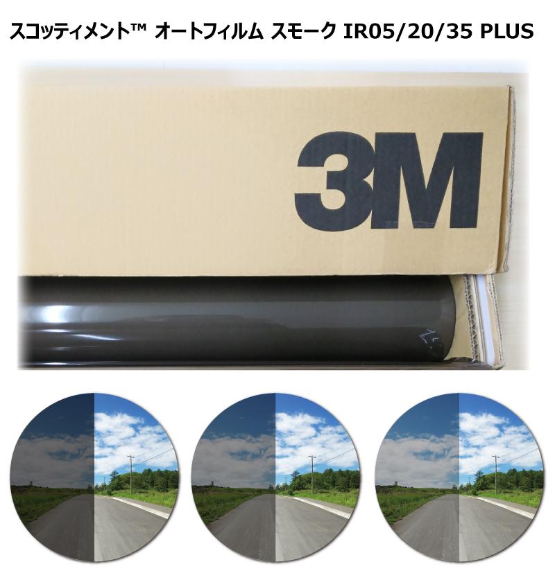 高品質 断熱 3M(スリーエム) スコッチティント オートフィルム スモークIR 05/20/35 PLUS ロールフィルム(原反フィルム) スモークフィルム カーフィルム用