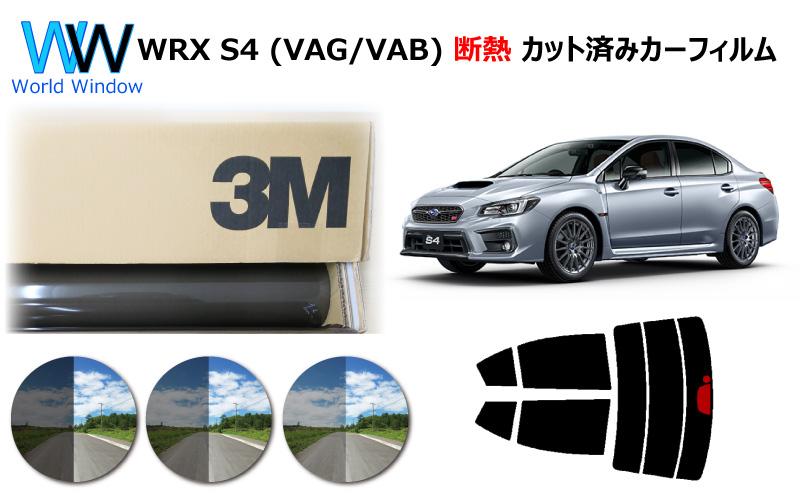 高品質 断熱 3M (スリーエム) スコッチティント オートフィルム スモークIR 05 / 20 / 35 PLUS スバル WRX S4 VAG / VAB カット済みカーフィルム リアセット スモークフィルム 断熱カーフィルム 断熱フィルム 車検対応