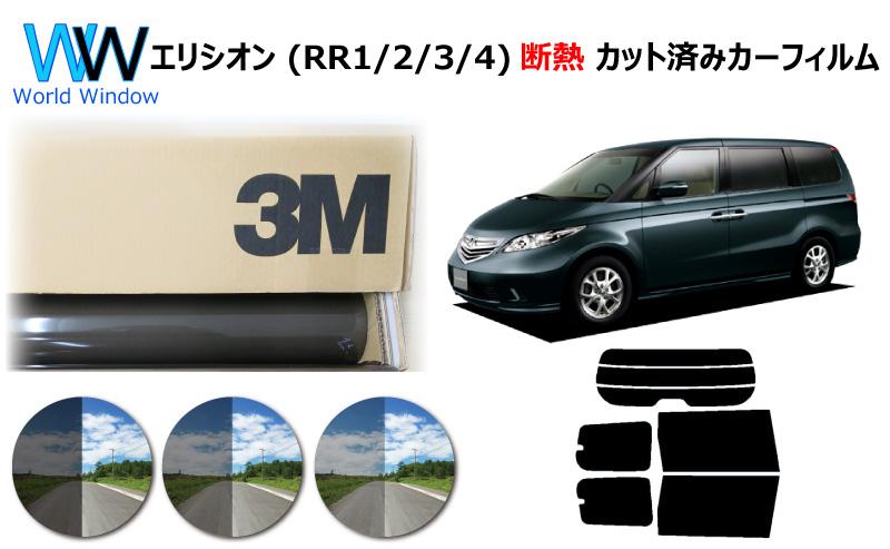 高品質 断熱 3M (スリーエム) スコッチティント オートフィルム スモークIR 05 / 20 / 35 PLUS ホンダ エリシオン ( RR1 / RR2 / RR3 / RR4 ) カット済みカーフィルム リアセット スモークフィルム 断熱カーフィルム 断熱フィルム