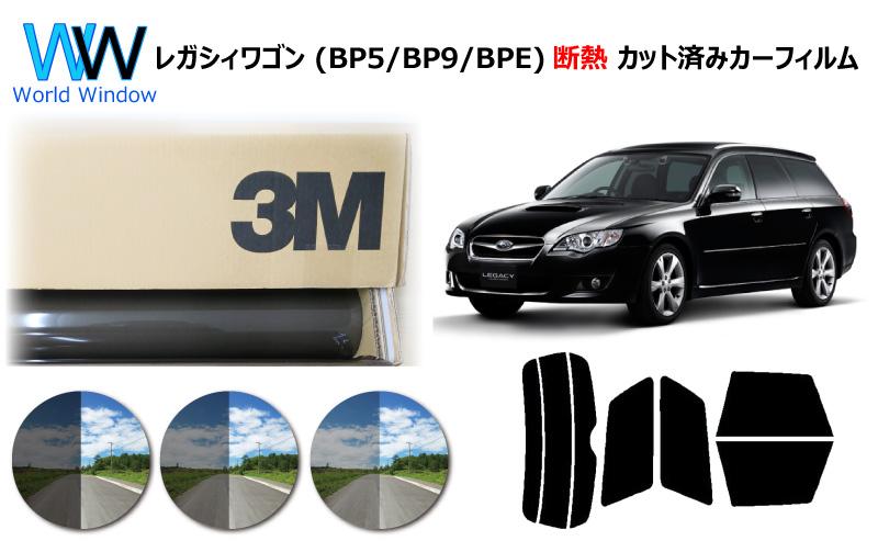 高品質 断熱 3M (スリーエム) スコッチティント オートフィルム スバル レガシィワゴン ( BP5 / BP9 / BPE ) カット済みカーフィルム リアセット スモークフィルム 断熱カーフィルム 断熱フィルム