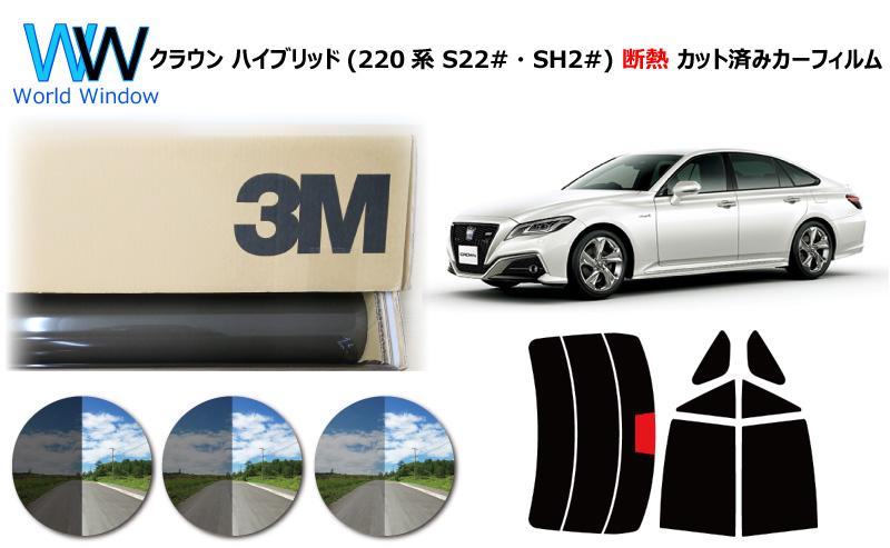 高品質 断熱 3M (スリーエム) スコッチティント オートフィルム トヨタ クラウン ハイブリッド ARS220 / GWS224 / AZSH20 / AZSH21 (220系 S22#・SH2#) カット済みカーフィルム リアセット スモークフィルム 断熱カーフィルム 断熱フィルム