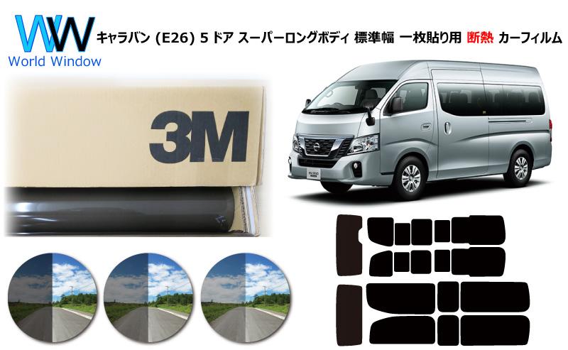 プロ仕様一枚貼りタイプ 高品質 断熱 3M (スリーエム) スコッチティント オートフィルム スモークIR 05 / 20 / 35 PLUS ニッサン NV350 キャラバン (E26) 5ドア スーパーロングボディ 標準幅 カット済みカーフィルム リアセット スモークフィルム 断熱フィルム
