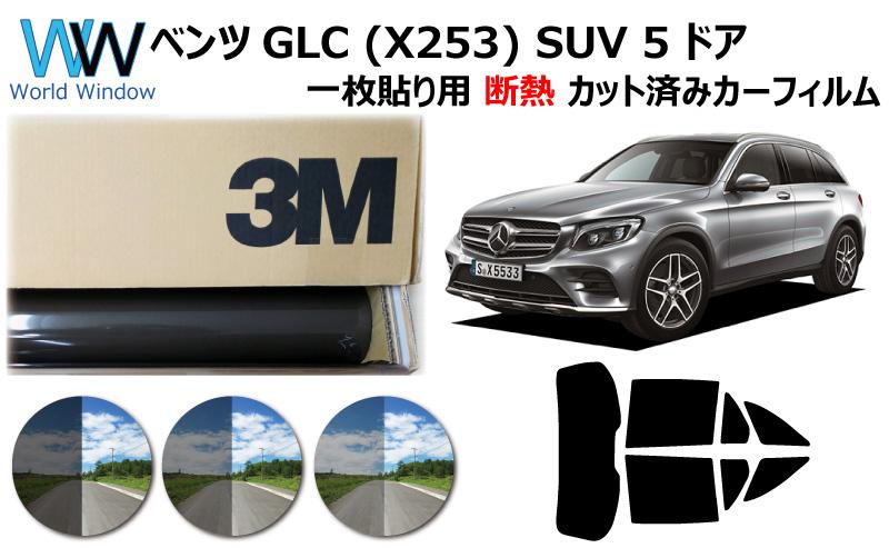プロ仕様一枚貼りタイプ 高品質 断熱 3M (スリーエム) スコッチティント オートフィルム スモークIR 05 / 20 / 35 PLUS メルセデス ベンツ GLC (X253) SUV 5ドア カット済みカーフィルム リアセット スモークフィルム 断熱フィルム 車検対応
