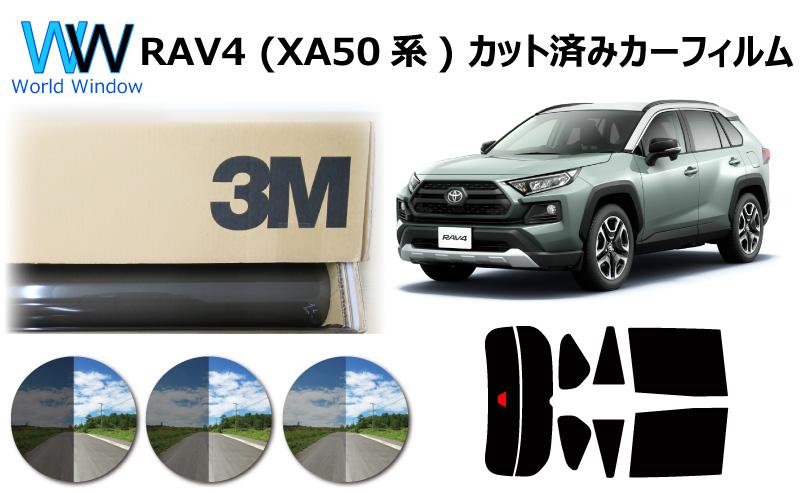 高品質 国産 原着ハードコートフィルム 3M (スリーエム) スコッチティント オートフィルム パンサー 05 / 20 / 35 PLUS トヨタ RAV4 ラヴフォー / RAV4 ハイブリッド (XA50系 MXAA52/MXAA54/AXAH52/AXAH54) カット済みカーフィルム リアセット スモークフィルム