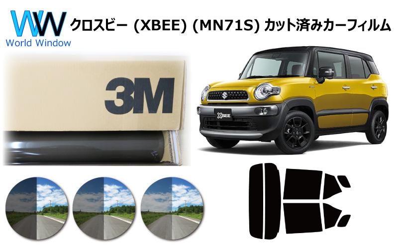 高品質 国産 原着ハードコートフィルム 3M (スリーエム) スコッチティント オートフィルム パンサー 05 / 20 / 35 PLUS スズキ クロスビー (XBEE) (MN71S) カット済みカーフィルム リアセット スモークフィルム