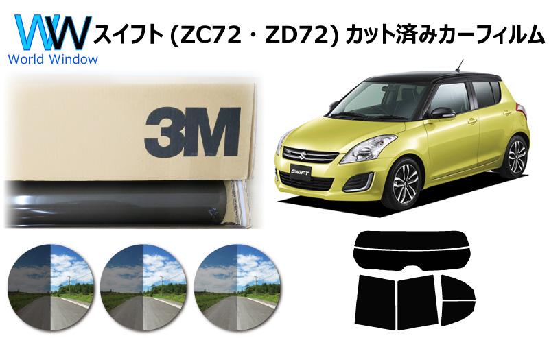 高品質 国産 原着ハードコートフィルム 3M (スリーエム) スコッチティント オートフィルム パンサー 05 / 20 / 35 PLUS スズキ スイフト (SWIFT) (ZC72/ZD72) カット済みカーフィルム リアセット スモークフィルム