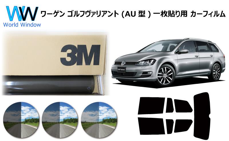 プロ仕様一枚貼り用 高品質 国産 原着ハードコートフィルム 3M (スリーエム) スコッチティント オートフィルム パンサー 05 / 20 / 35 PLUS フォルクスワーゲン ゴルフヴァリアント (AUCJZ/AUCHP) 5G型 5ドアワゴン カット済みカーフィルム リアセット スモークフィルム