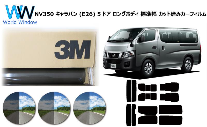 高品質 国産 原着ハードコートフィルム 3M (スリーエム) スコッチティント オートフィルム パンサー 05 / 20 / 35 PLUS ニッサン NV350 キャラバン (E26) 5ドア ロングボディ 標準幅 カット済みカーフィルム リアセット スモークフィルム 車検対応