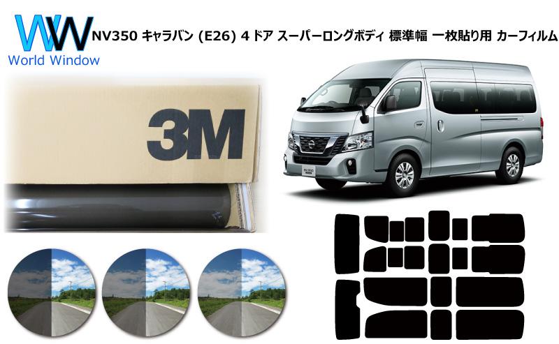 プロ仕様一枚貼りタイプ 高品質 国産 原着ハードコートフィルム 3M (スリーエム) スコッチティント オートフィルム パンサー 05 / 20 / 35 PLUS ニッサン NV350 キャラバン (E26) 4ドア スーパーロングボディ 標準幅 カット済みカーフィルム リアセット スモークフィルム