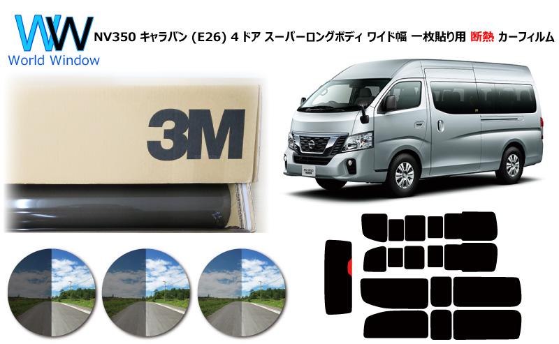 プロ仕様一枚貼りタイプ 高品質 国産 原着ハードコートフィルム 3M (スリーエム) スコッチティント オートフィルム パンサー 05 / 20 / 35 PLUS ニッサン NV350 キャラバン (E26) 4ドア スーパーロングボディ ワイド幅 カット済みカーフィルム リアセット スモークフィルム