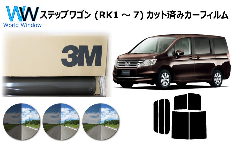 高品質 国産 原着ハードコートフィルム 3M (スリーエム) スコッチティント オートフィルム パンサー 05 / 20 / 35 PLUS ホンダ ステップワゴン (RK1/RK2/RK3/RK4/RK5/RK6/RK7) カット済みカーフィルム リアセット スモークフィルム