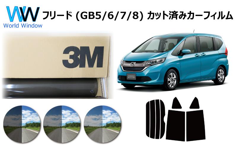 高品質 国産 原着ハードコートフィルム 3M (スリーエム) スコッチティント オートフィルム パンサー 05 / 20 / 35 PLUS ホンダ フリード(GB5/GB6/GB7/GB8) カット済みカーフィルム リアセット スモークフィルム