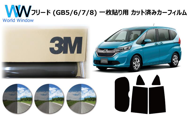 プロ仕様一枚貼りタイプ 高品質 国産 原着ハードコートフィルム 3M (スリーエム) スコッチティント オートフィルム パンサー 05 / 20 / 35 PLUS ホンダ フリード(GB5/GB6/GB7/GB8) カット済みカーフィルム リアセット スモークフィルム