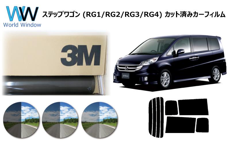 高品質 国産 原着ハードコートフィルム 3M (スリーエム) スコッチティント オートフィルム パンサー 05 / 20 / 35 PLUS ホンダ ステップワゴン (RG1/RG2/RG3/RG4) カット済みカーフィルム リアセット スモークフィルム
