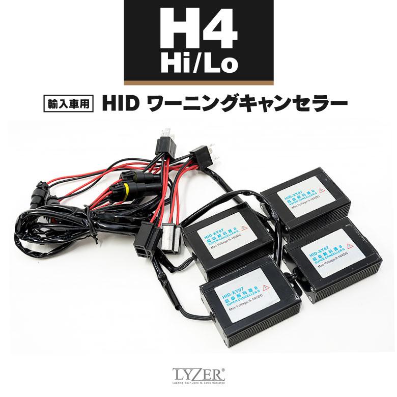 LYZER製『 LYZER HID H4 Hi/Lo専用 ワーニングキャンセラー 』 外車用 2個set 【EC-0010】