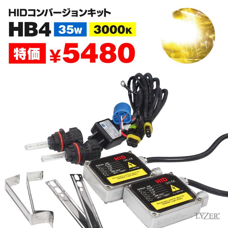 【エントリーでポイント10倍確定】 NISSAN Z11 キューブ フォグライト HIDキット35W HB4 3000K/イエロー