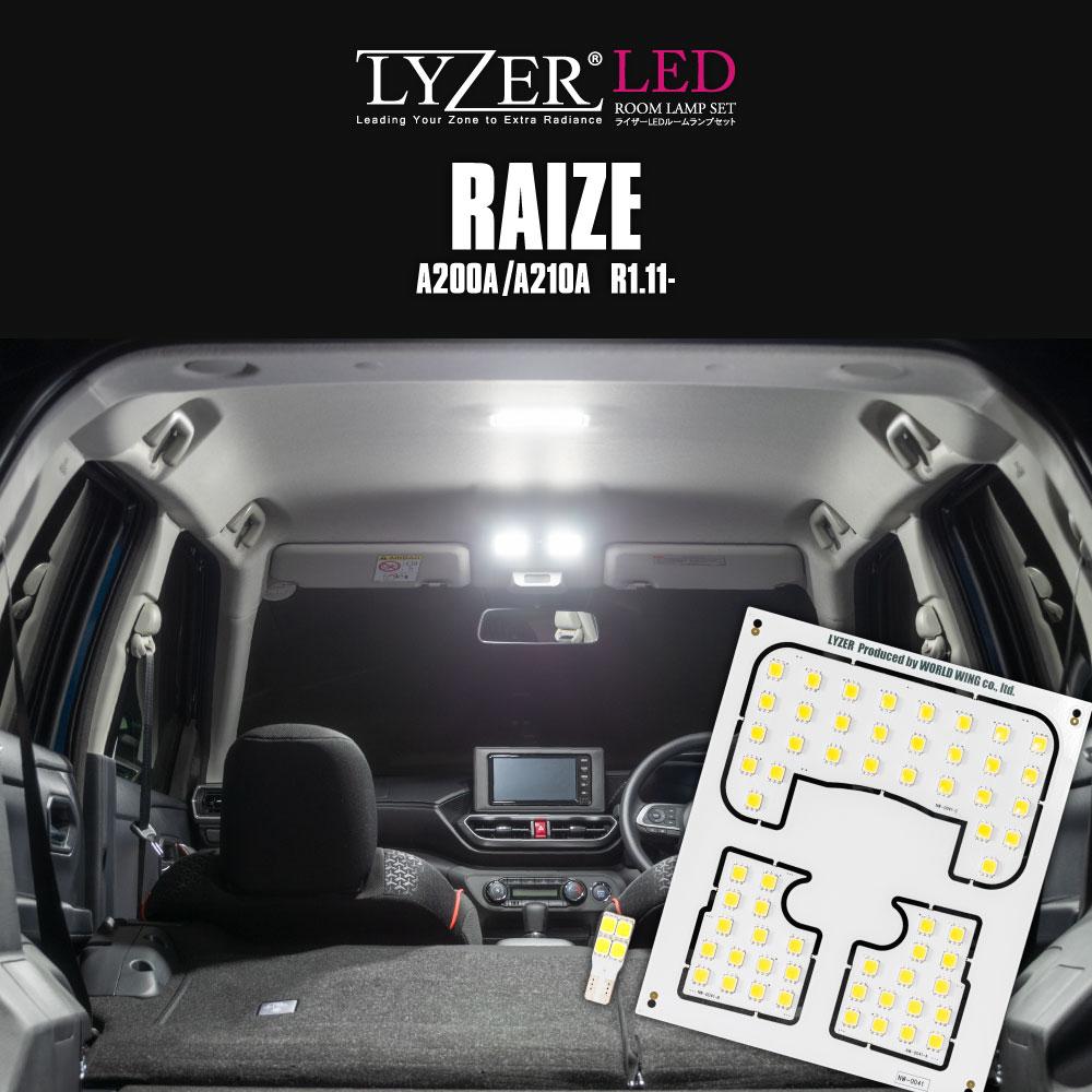 LYZER製 『 LEDルームランプ 』 ライズ RAIZE A200A / A210A R1.11~ 【5700K / ナチュラルホワイト / 昼白色】 【NW-0041】