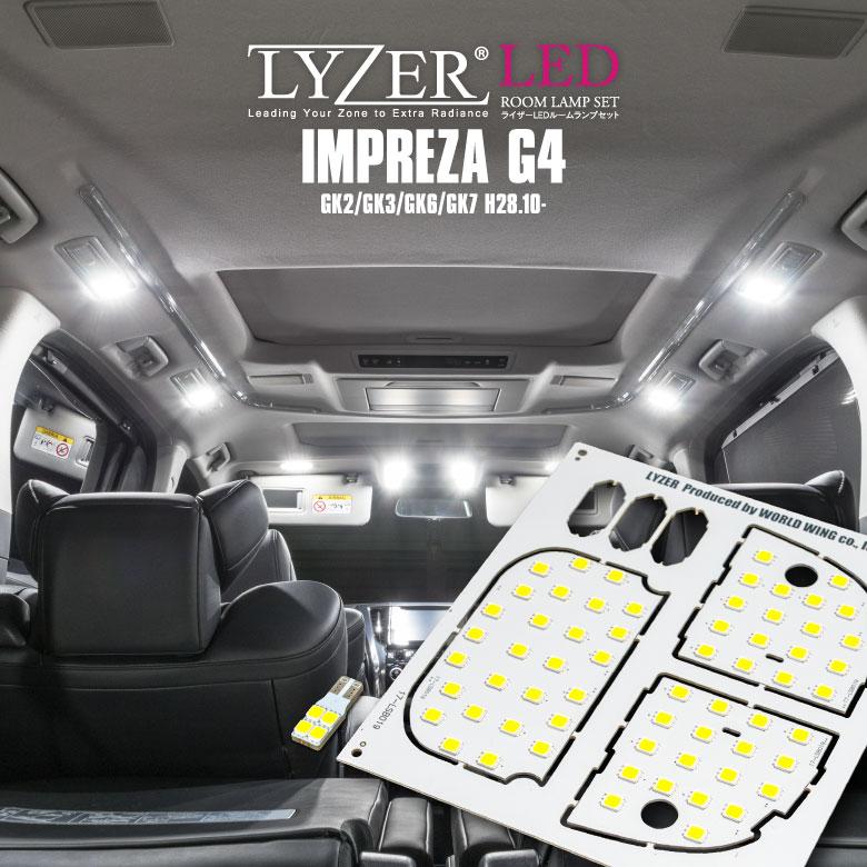 【安心の3年保証付き】 NW-0002 LYZER LEDルームランプセットスバル GK系インプレッサG4 4ピース 5700K【ナチュラルホワイト】 昼白色