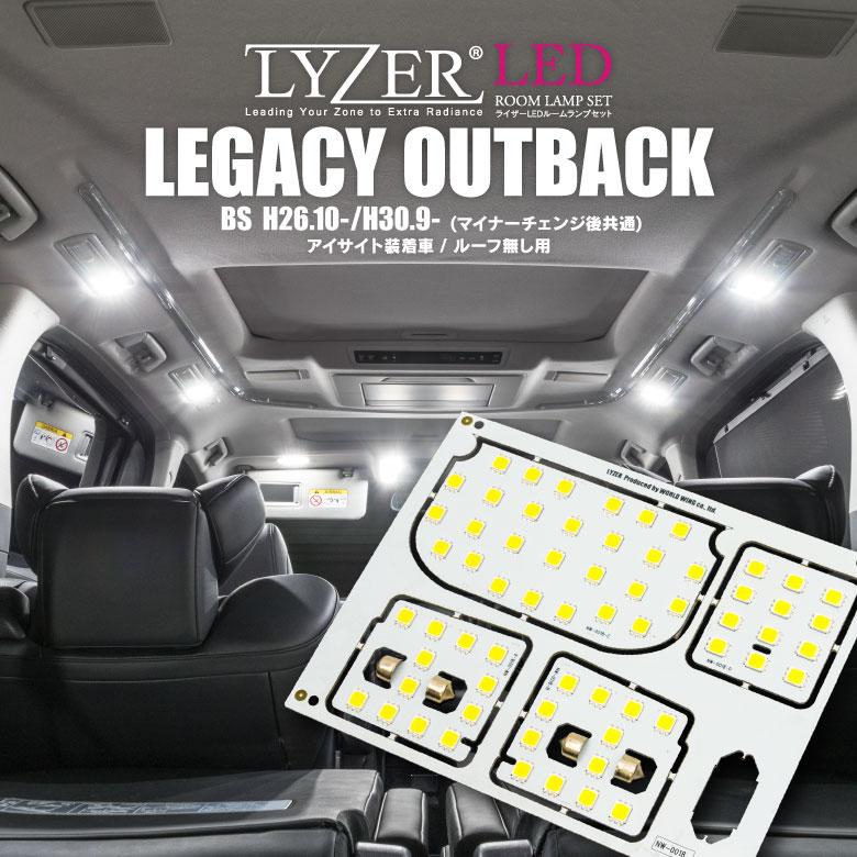 【安心の3年保証付き】 NW-0018 LYZER LEDルームランプセットスバル BS系 レガシィアウトバック(LEGACY OUTBACK) アイサイト装備車用 4ピース 5700K【ナチュラルホワイト】 昼白色