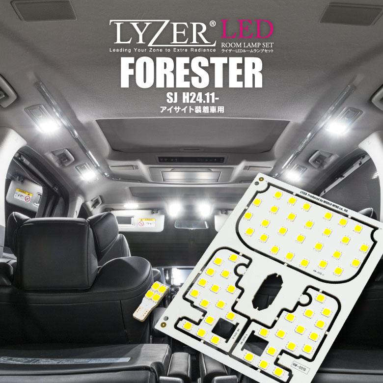 【安心の3年保証付き】 NW-0019 LYZER LEDルームランプセット スバル SJ系 フォレスター(FORESTER) アイサイト装備車用