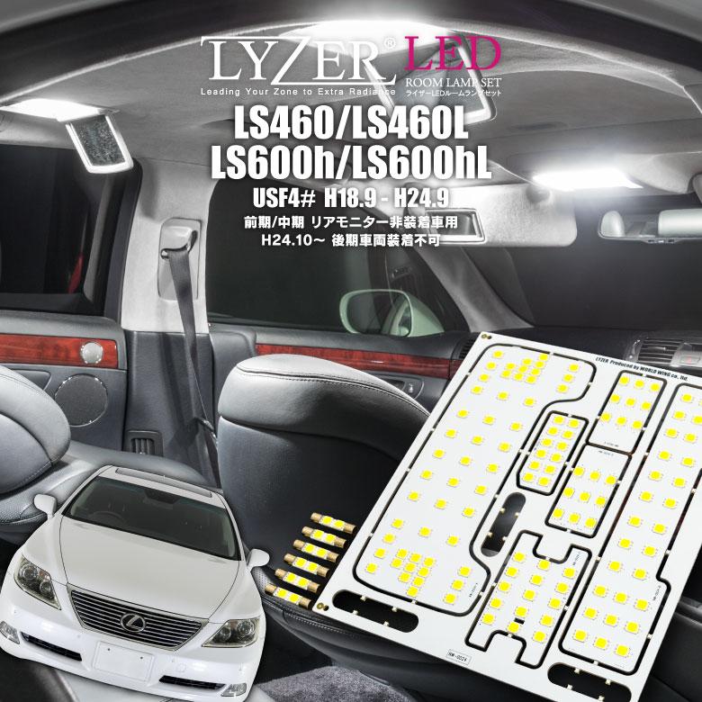 【安心の3年保証付き】 NW-0024 LYZER LEDルームランプセット レクサス USF40系 LS460/LS600 前期/中期(H18.9~H24.9) リアモニター非装着車専用 12ピース 5700K【ナチュラルホワイト】 昼白色