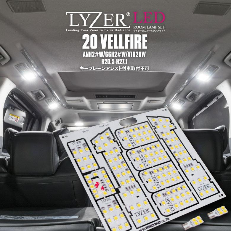 【安心の3年保証付き】 NW-0028 LYZER LEDルームランプセット トヨタ ANH/GGH 20系 ヴェルファイア(VELLFIRE)※ハイブリッド対応 11ピース 5700K【ナチュラルホワイト】 昼白色