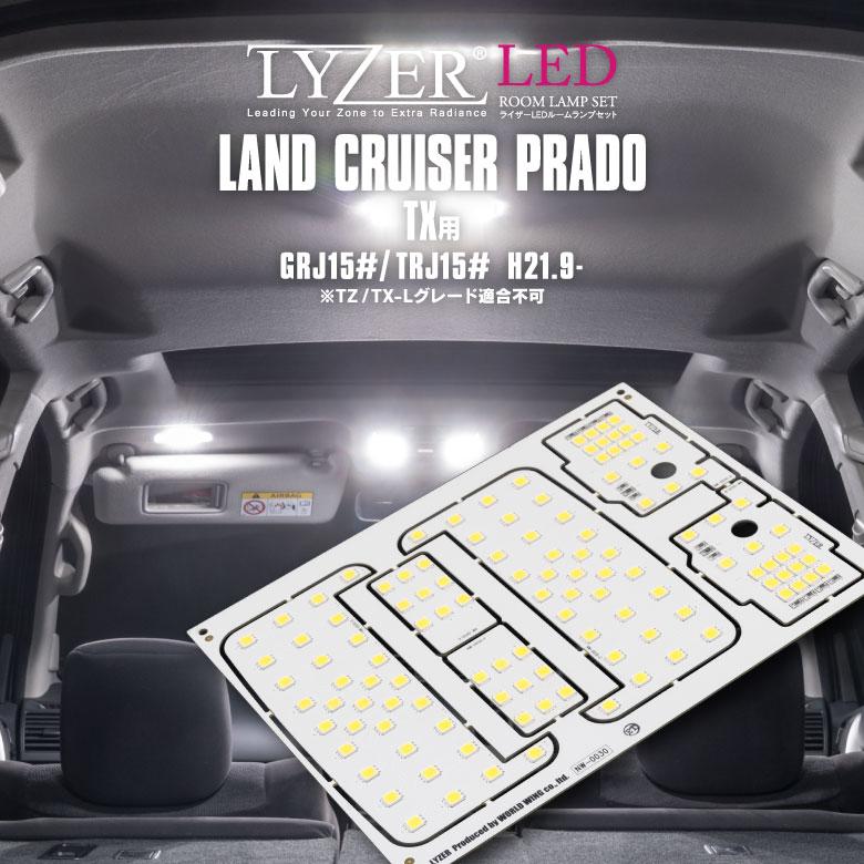 【安心の3年保証付き】 NW-0030 LYZER LEDルームランプセット トヨタ TRJ 150 ランドクルーザープラド(LAND_CRUISER_PRADO) グレード TX専用 6ピース 5700K【ナチュラルホワイト】 昼白色