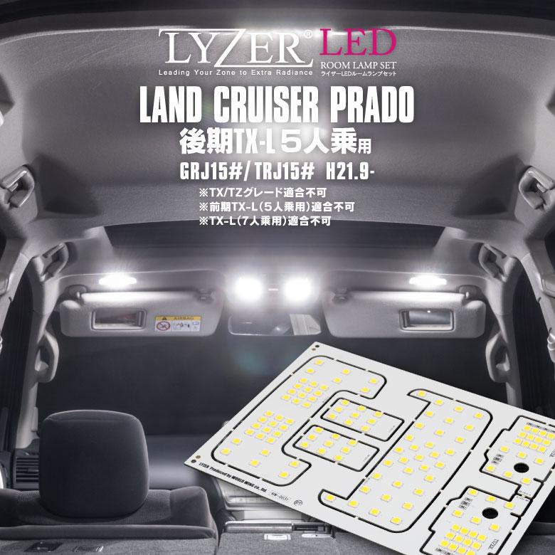 【安心の3年保証付き】 NW-0031 LYZER LEDルームランプセット トヨタ TRJ150W ランドクルーザープラド後期(H27.6~) グレード TX Lパッケージ 5人乗り専用 6ピース 5700K【ナチュラルホワイト】 昼白色