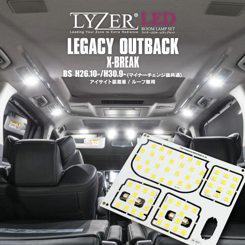 訳あり品の為大特価!在庫限り!LYZER製 『 LEDルームランプ 』 レガシィ アウトバック BS系 X-BREAK アイサイト装備車用 【5700K / ナチュラルホワイト / 昼白色】 【NW-0018】
