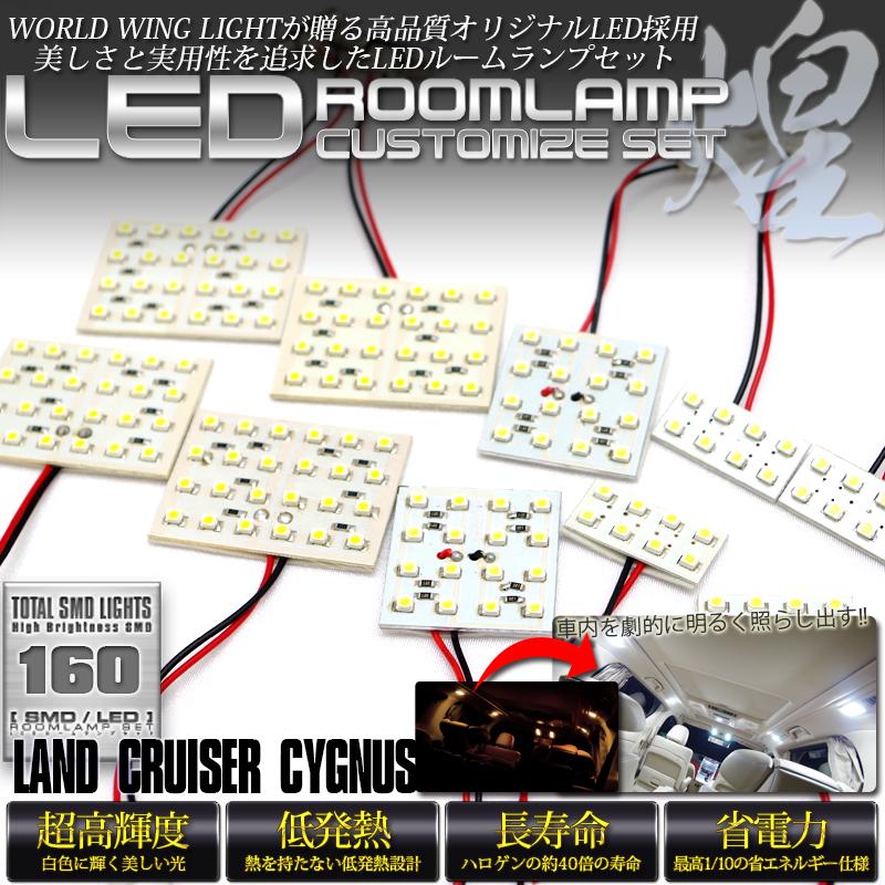 TOYOTA  ランクルシグナス 汎用LEDルームランプセット SMD 160発 ■フロント×2枚■センター×3枚■リア×1枚 ■ドアカーテシ×4枚