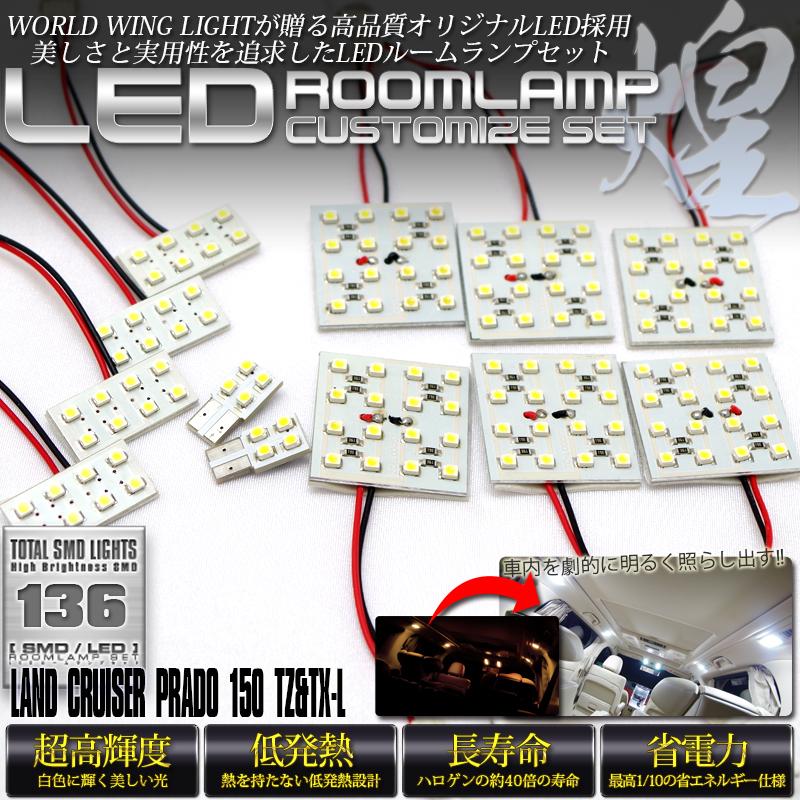 ランクルプラド 150系 TZ TX-L LEDルームランプセット SMD 120発 ■フロント×2枚■フロント×2ケ■センター×1枚 ■ドアカーテシ×4枚