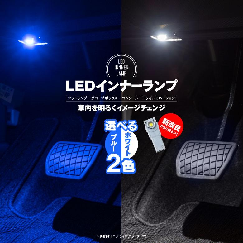 LEDインナーランプ暗い足もとを明るくイメージチェンジ ネコポスで送料無料 クラウン ロイヤル 大規模セール GRS20# LED 大注目 インナーランプ ホワイト イルミネーションなど ブルー フットランプ 1個 グローブボックス カラー選択可能