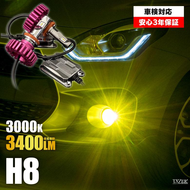 【送料無料】H8 3000K 3400Lm LYZER/ライザー LEDコンバージョンキット GRITグリット 車検対応確認済 LEDフォグランプ フォグライト ケルビン数 3000K イエロー[GR0002]